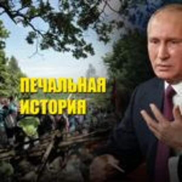 «Где деньги?»: Путин прокомментировал ситуацию с БКС и шиханом Куштау