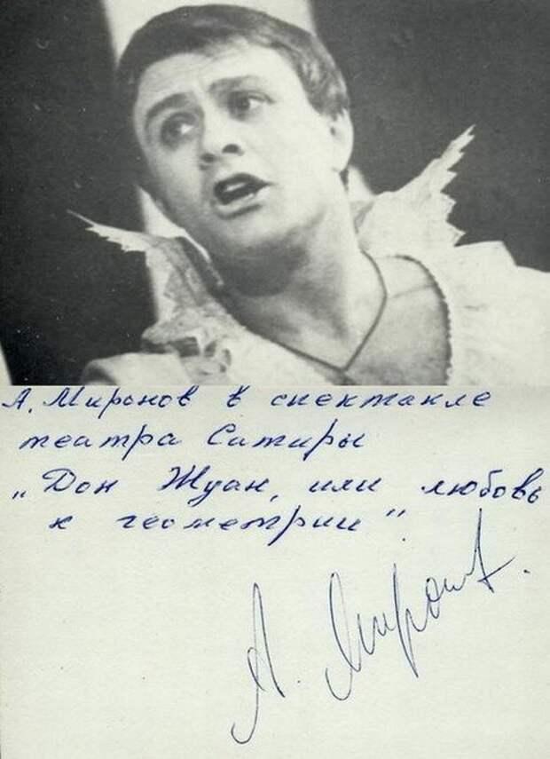 Уникальная коллекция автографов