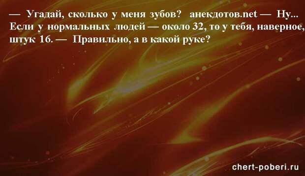 Самые смешные анекдоты ежедневная подборка chert-poberi-anekdoty-chert-poberi-anekdoty-41441211092020-14 картинка chert-poberi-anekdoty-41441211092020-14