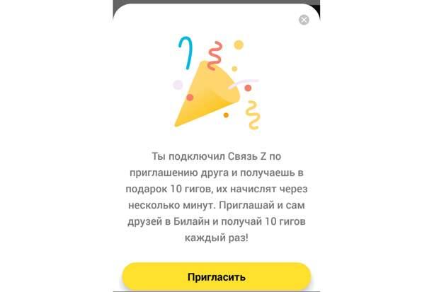 Связь Z за 67 рублей