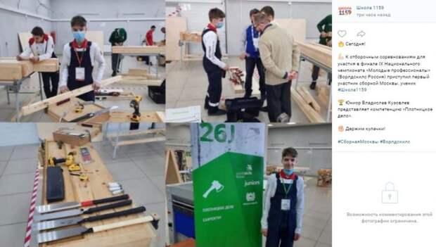 Ученик школы № 1159 представит Москву в чемпионате WorldSkills