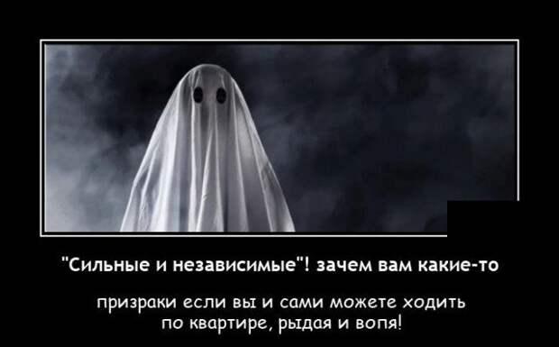 Демотиватор про привидения