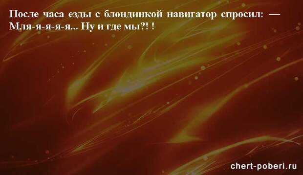 Самые смешные анекдоты ежедневная подборка chert-poberi-anekdoty-chert-poberi-anekdoty-09590311082020-7 картинка chert-poberi-anekdoty-09590311082020-7
