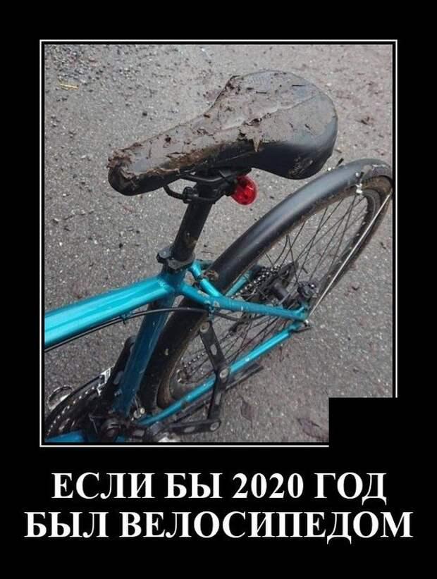 Демотиватор про велосипедиста