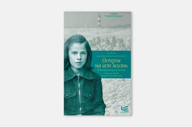 Глава из книги Ольги Андреевой-Карлайл «Остров на всю жизнь»