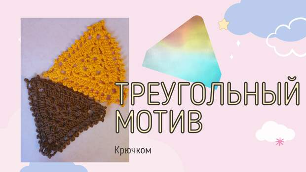 Вяжем треугольный мотив крючком