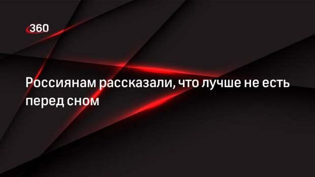 Россиянам рассказали, что лучше не есть перед сном