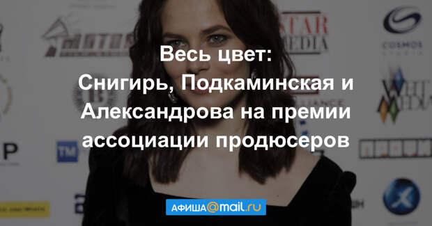 Снигирь, Лядова, Иванова на вручении наград лучшим сериалам