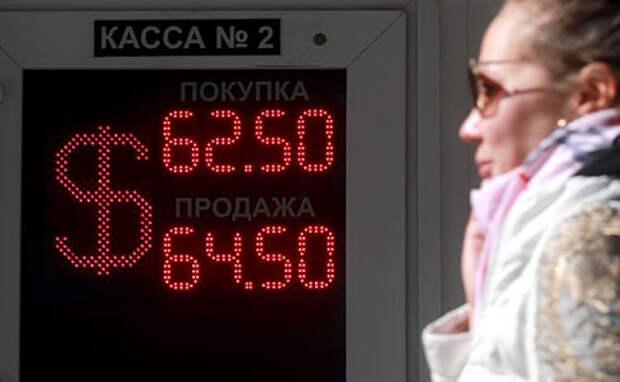 электронное табло у пункта обмена валют в Москве