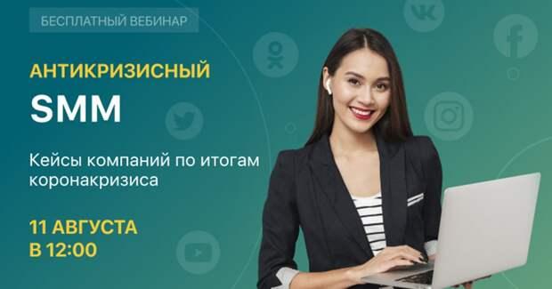 11 августа состоится бесплатный вебинар «Антикризисный SMM» от Медиалогии