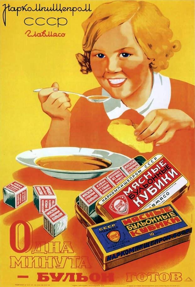 Как в СССР рекламировали еду (ПЛАКАТЫ)