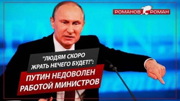 Мишустин под ударом – Путин недоволен работой министров: «Людям скоро жрать нечего будет!»