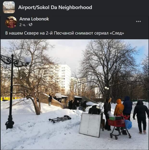 Фото дня: сквер на Песчаной снова попал в кинокадр