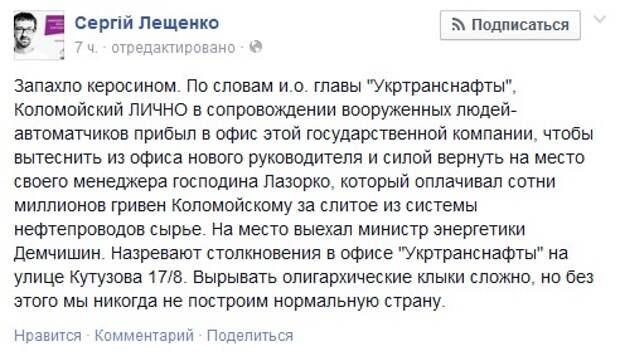 Открывается второй фронт: Коломойский с автоматчиками захватил офис «Укртранснафты»