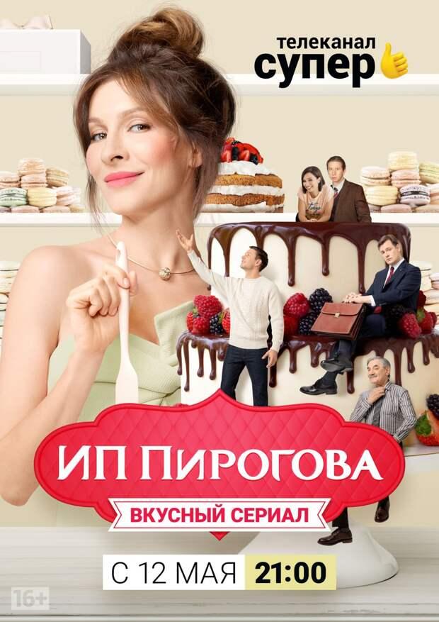 Третий сезон сериала «ИП Пирогова» стартует 12 мая