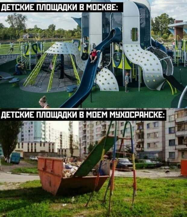 Детские площадки там и здесь