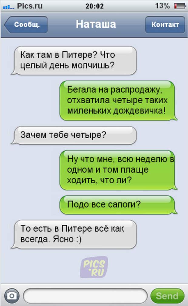 smspiter13
