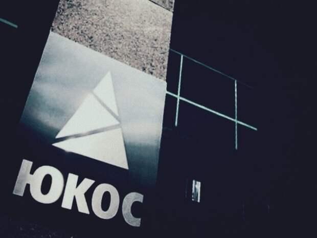От России потребовали отчитаться о выполнении решения ЕСПЧ по делу ЮКОСа
