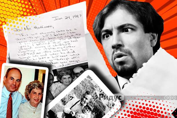 Сын нашел письма отца и узнал секрет, полностью перевернувший его жизнь