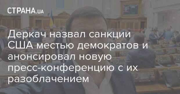 Деркач назвал санкции США местью демократов и анонсировал новую пресс-конференцию с их разоблачением