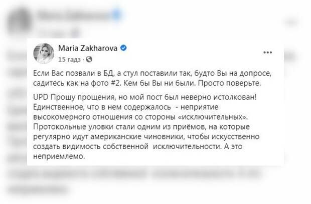 Президент Сербии назвал примитивизмом пост Марии Захаровой в Facebook