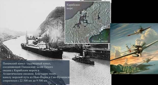 Атака Панамского канала