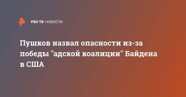 """Пушков назвал опасности из-за победы """"адской коалиции"""" Байдена в США"""