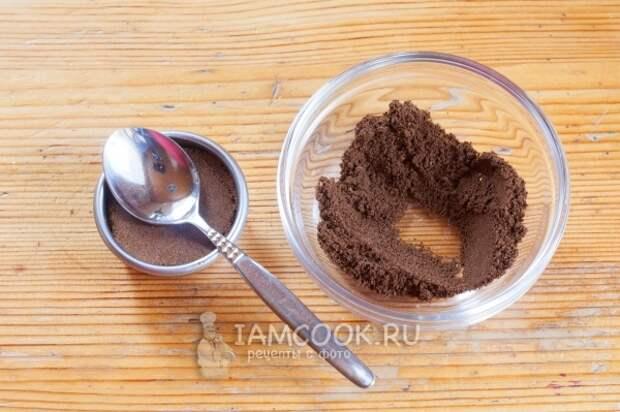 Отмерить нужное количество кофе