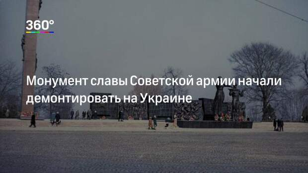 Монумент славы Советской армии начали демонтировать на Украине