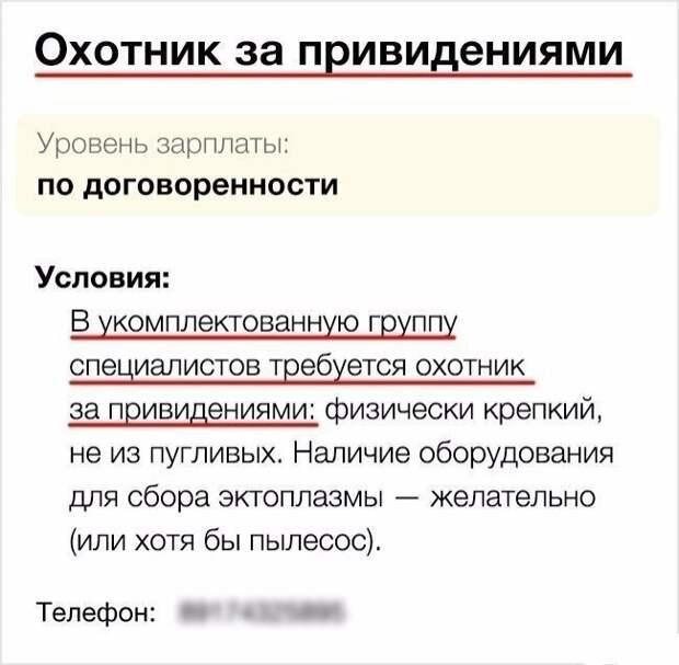 Ничего необычного, в современной Москве возможно все вакансия, объявление, прикол, работа, смех, юмор