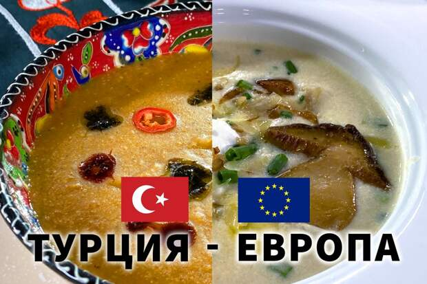 Турция - Европа! Кулинарный поединок!