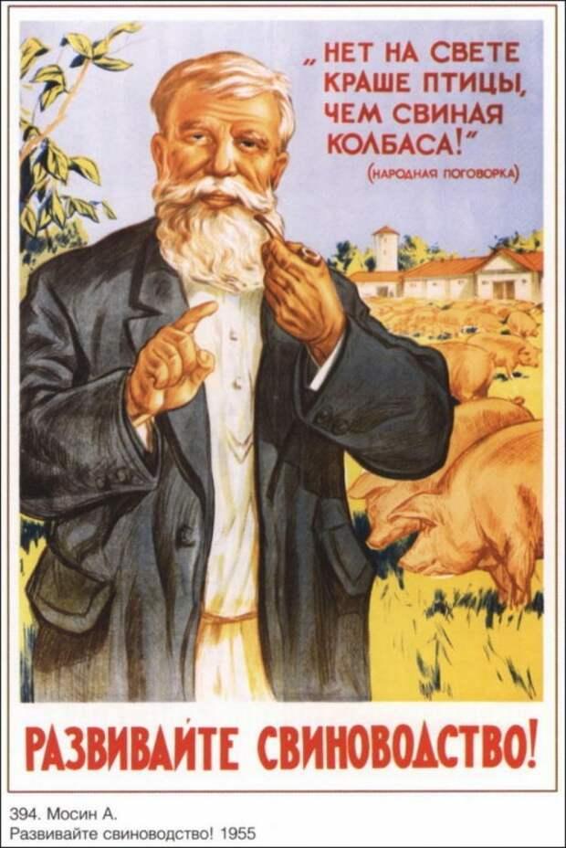Суровая правда советских агитационных плакатов