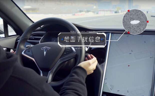 Китайские ученые обманули беспилотник Tesla. Оказалось - это просто!