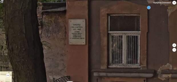 Мемориальная доска на доме №1 в переулке Ониловой