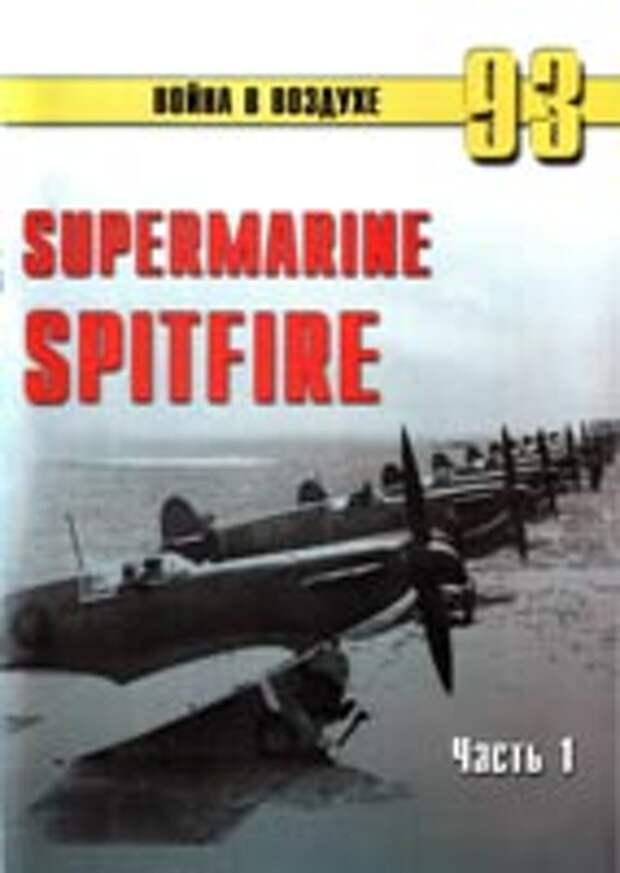 "Supermarine ""Spitfire"". Часть 1"