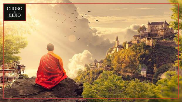 Современный взгляд на мудрость китайского философа Лао Цзы о бездействии