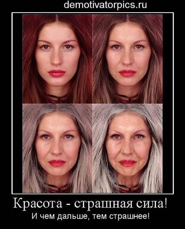 Красота - страшная сила!?