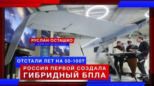 «Отстали лет на 50-100»: Россия первой в мире создала гибридный БПЛА