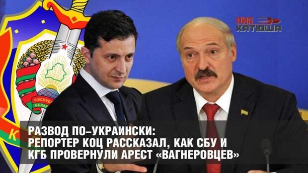 Развод по-украински: репортер Коц рассказал, как СБУ и КГБ провернули арест «вагнеровцев»