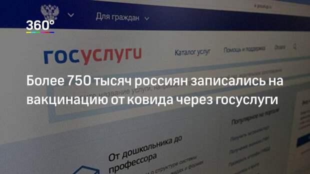 Более 750 тысяч россиян записались на вакцинацию от ковида через госуслуги