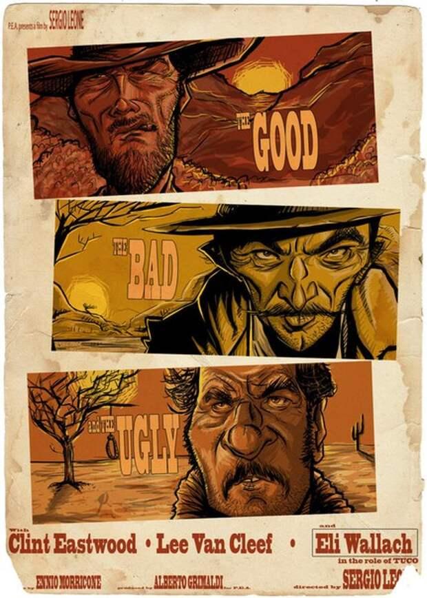 Хороший, плохой, злой