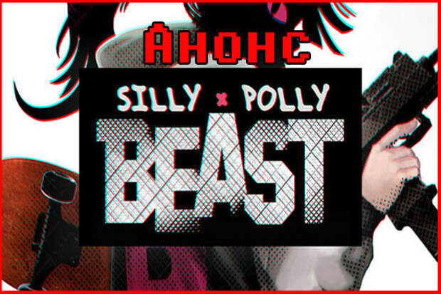 Анонс Silly Polly Beast