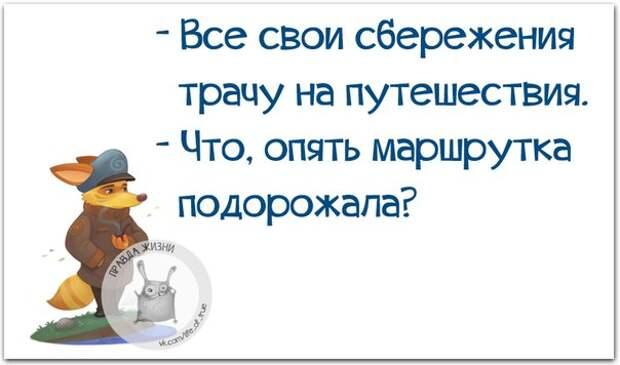 5672049_1447960899_frazki20 (604x356, 36Kb)
