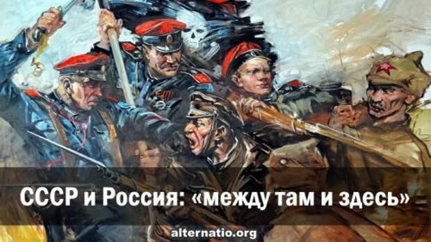 СССР и Россия: «между там и здесь»