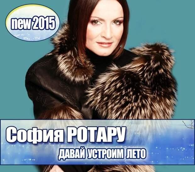 Не стареющая София Ротару   внешность, годы, софия ротару
