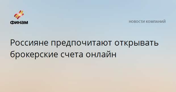 Россияне предпочитают открывать брокерские счета онлайн