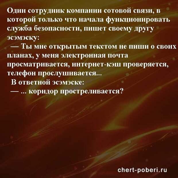Самые смешные анекдоты ежедневная подборка chert-poberi-anekdoty-chert-poberi-anekdoty-52441211092020-11 картинка chert-poberi-anekdoty-52441211092020-11