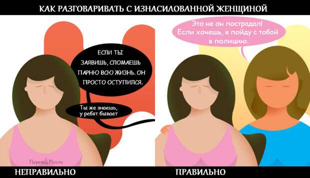6 простых памяток о том, как правильно говорить с изнасилованной женщиной. Покажи всем
