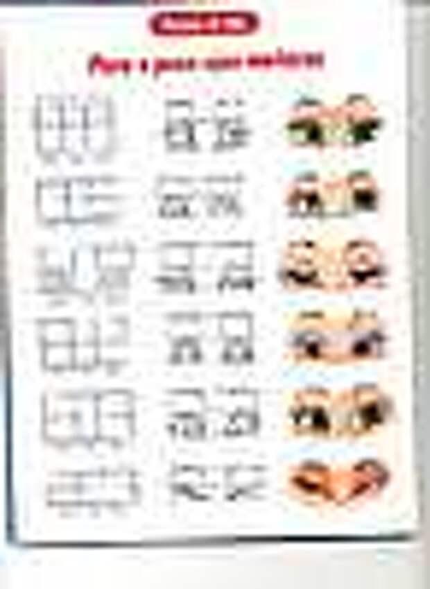 Глазки,глазки,глазки.... и как много!