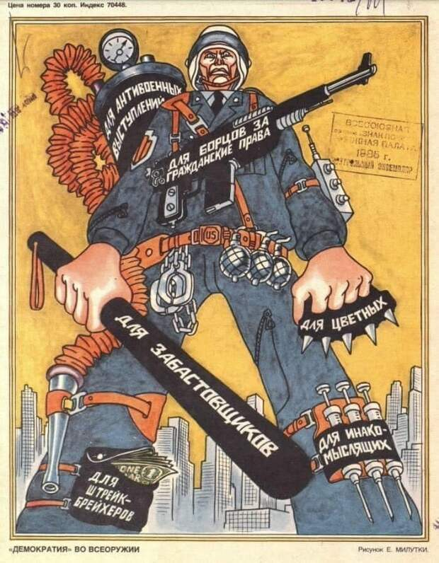 Об ужасах капитализма